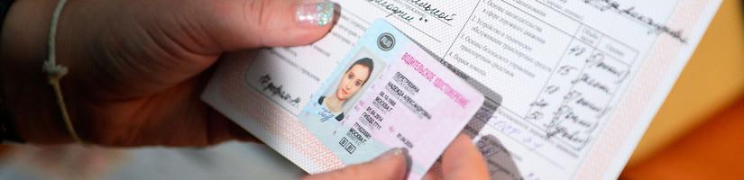 Земля сроки возврата водительского удостоверения после лишения прав высоты нескольких